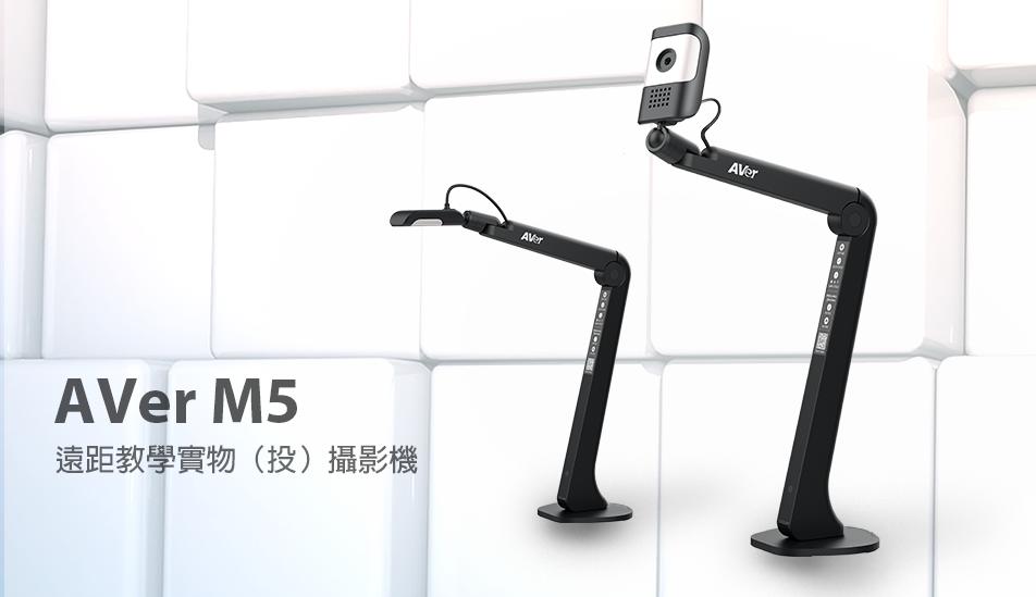 AVer M5 產品介紹